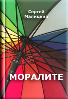 """Книга """"Моралите"""" читать онлайн"""