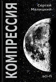 "Книга ""Компрессия"" читать онлайн"