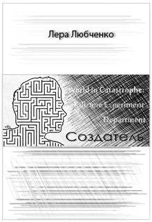 """Книга """"Создатель"""" читать онлайн"""