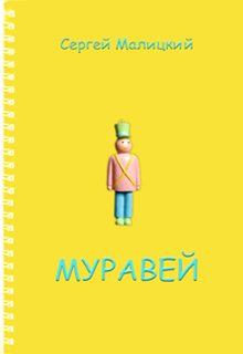 """Книга """"Муравей"""" читать онлайн"""
