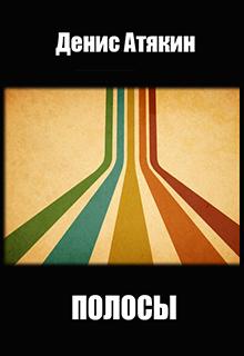 """Книга """"Полосы"""" читать онлайн"""