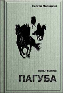 "Книга ""Пагуба"" читать онлайн"