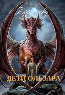 """Книга """"Дети Ользара"""" читать онлайн"""