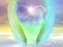 "Книга ""Ангел сердца"" читать онлайн"