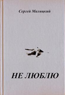 "Книга ""Не люблю"" читать онлайн"