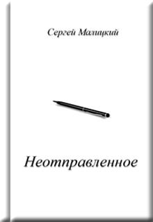 """Книга """"Неотправленное"""" читать онлайн"""