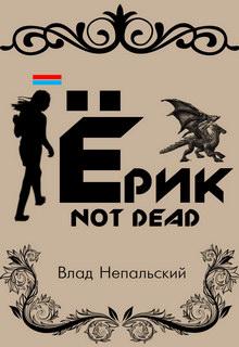 """Книга """"Ёрик Not Dead"""" читать онлайн"""