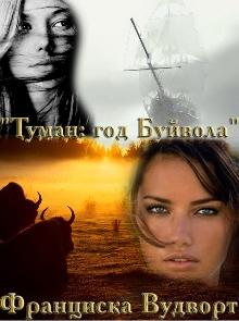 "Обложка книги ""Туман: год Буйвола"""