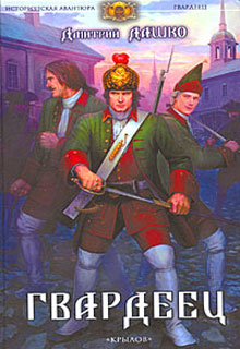 "Книга ""Гвардец 1: Оболганная эпоха"" читать онлайн"