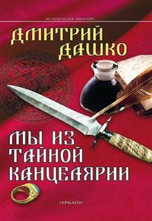 """Обложка книги """"Мы из Тайной канцелярии"""""""
