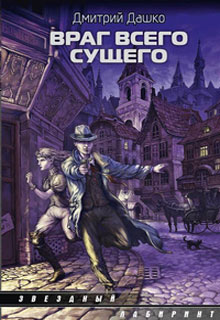 """Книга """"Враг всего сущего"""" читать онлайн"""