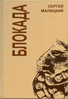 "Книга ""Блокада"" читать онлайн"