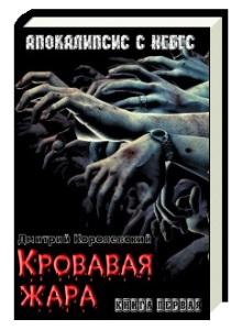 """Книга. """"Кровавая жара"""" читать онлайн"""