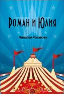 """Книга """"Роман и Юлия."""" читать онлайн"""