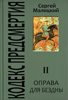 """Книга """"Оправа для бездны"""" читать онлайн"""