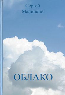 """Книга """"Облако"""" читать онлайн"""