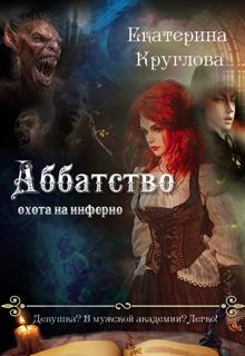 "Обложка книги ""Аббатство: охота на инферно"""