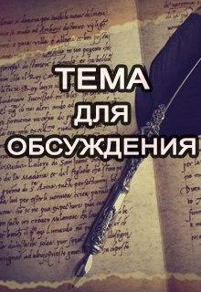 """Книга """"Предложить произведение """" читать онлайн"""