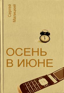 """Книга """"Осень в июне"""" читать онлайн"""