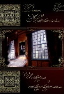 """Обложка книги """"Джон Найтингейл. Истории о потустороннем."""""""