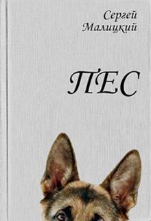 """Книга """"Пес"""" читать онлайн"""