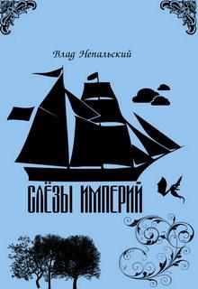 """Книга """"Слёзы империи"""" читать онлайн"""