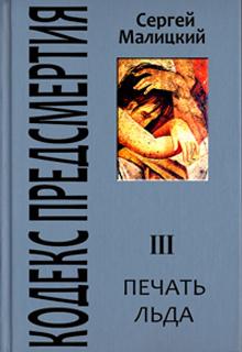 """Книга """"Печать льда"""" читать онлайн"""