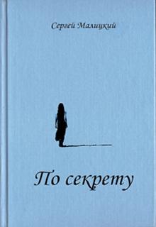 """Книга """"По секрету"""" читать онлайн"""