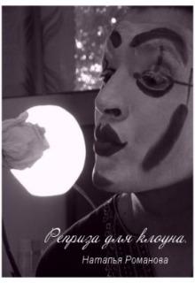 """Книга """"Реприза для клоуна."""" читать онлайн"""