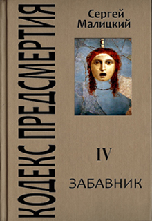 "Обложка книги ""Забавник"""