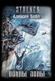 """Книга """"Воины Зоны"""" читать онлайн"""