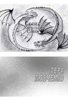 """Книга """"Сказка о Настоящем Свете"""" читать онлайн"""