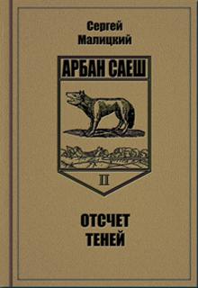 """Книга """"Отсчет теней"""" читать онлайн"""