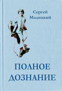 """Книга """"Полное дознание"""" читать онлайн"""