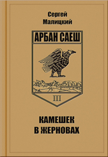 """Книга """"Камешек в жерновах"""" читать онлайн"""