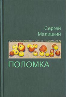 """Книга """"Поломка"""" читать онлайн"""