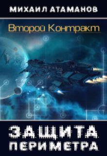 """Книга """"Защита Периметра. Второй контракт"""" читать онлайн"""