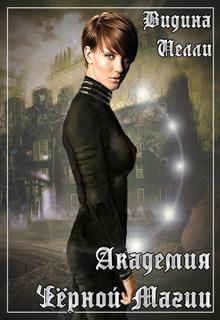 """Книга. """"Академия Чёрной Магии"""" читать онлайн"""