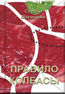 """Книга """"Правило колбасы"""" читать онлайн"""