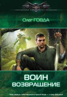 """Книга """"Воин. Возвращение"""" читать онлайн"""