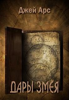 "Книга ""Дары змея"" читать онлайн"