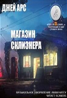 """Книга """"Магазин Склизнера"""" читать онлайн"""