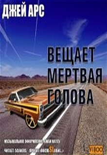 """Книга """"Вещает мертвая голова"""" читать онлайн"""