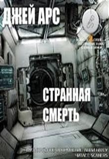 """Книга """"Странная смерть"""" читать онлайн"""