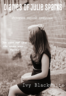 "Книга ""Дневники Джули Спаркс"" читать онлайн"