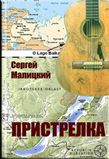 """Книга """"Пристрелка"""" читать онлайн"""