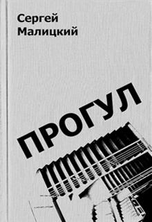 "Книга ""Прогул"" читать онлайн"
