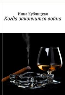 """Книга """"Когда закончится война"""" читать онлайн"""