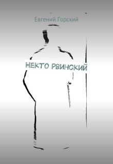 """Книга """"Некто Рвинский"""" читать онлайн"""