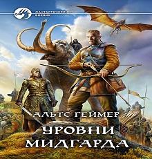 """Книга """"Уровни Мидгарда"""" читать онлайн"""